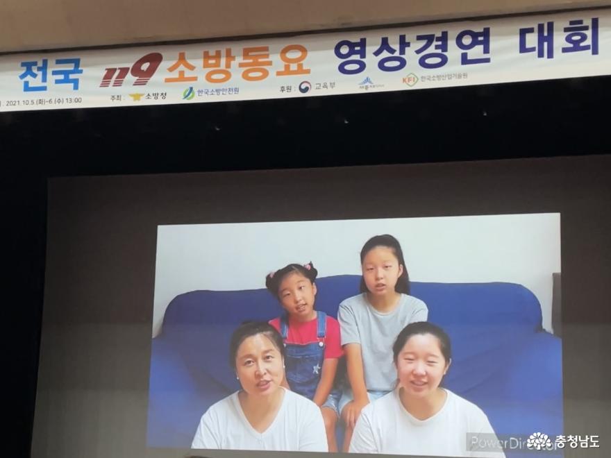 충남소방, 전국 119소방동요대회 초등부 '최우수상'