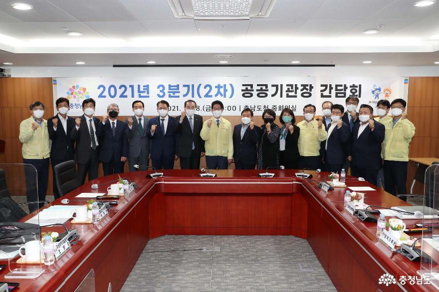 공공기관별 주요 업무 공유·점검