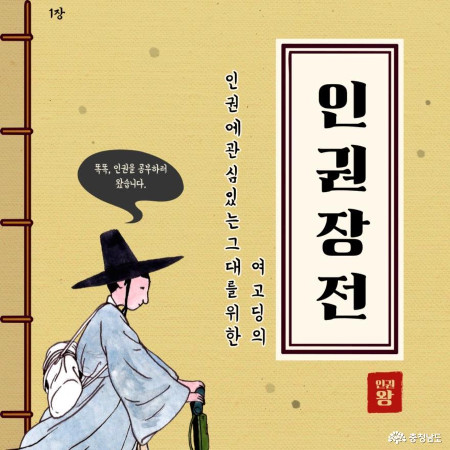 제6회 인권작품 공모전 우수작품 28점 선정