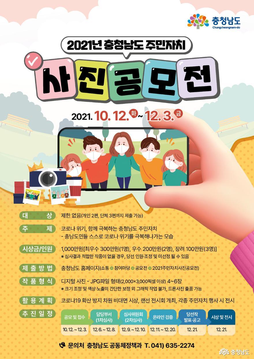 충남 주민자치 사진 공모전 개최