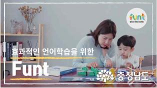 충남경제진흥원, 중소기업 홍보 첫걸음 성공적