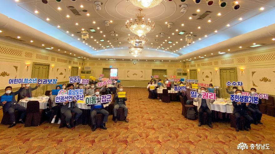 '충남인권협의회' 출범…충남 인권 민관 협력 시동