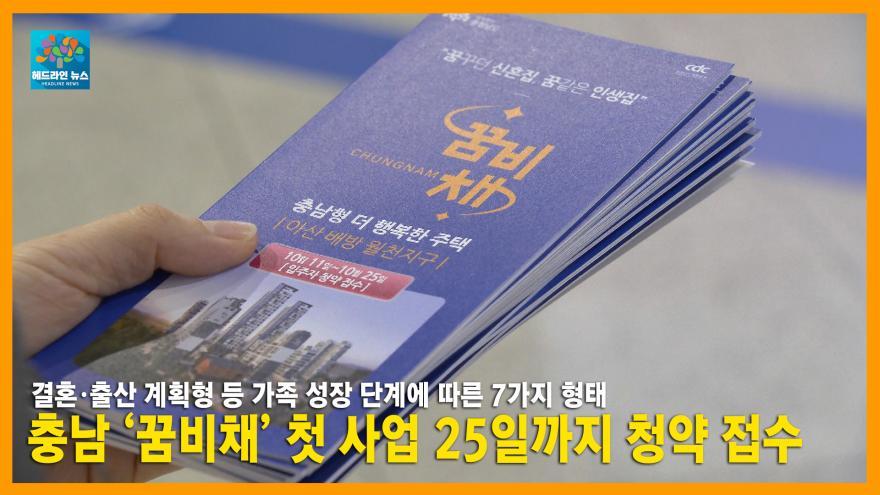 [NEWS]2021년 41회차 헤드라인뉴스