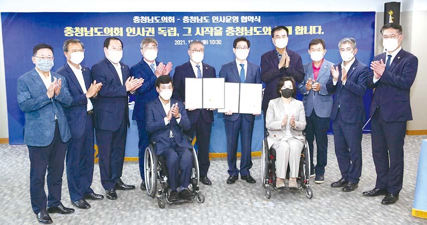 道-도의회, 전국 최초 인사권 독립 협약