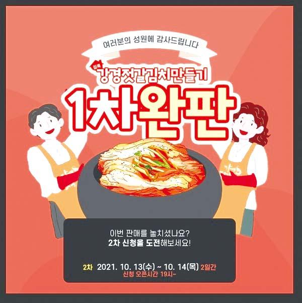 논산 강경젓갈 6시간 초고속 완판