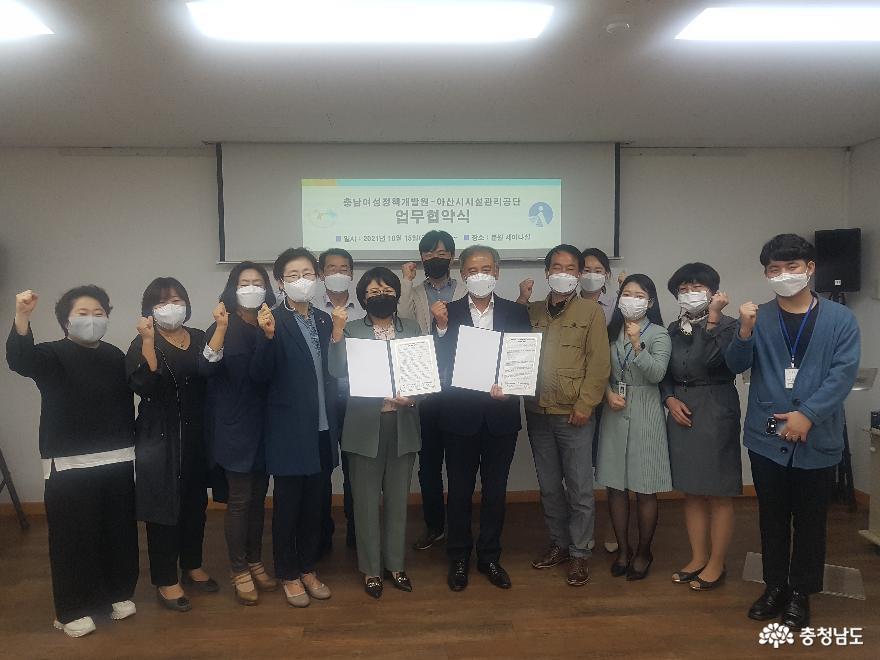 충남여성정책개발원, 아산시시설관리공단과 업무협약 체결