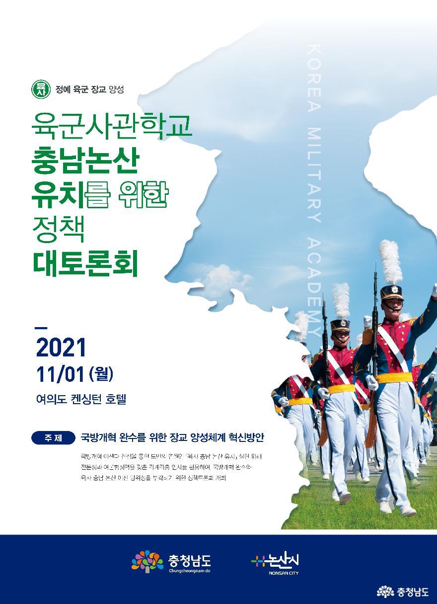 육사 충남 논산 유치 준비 박차