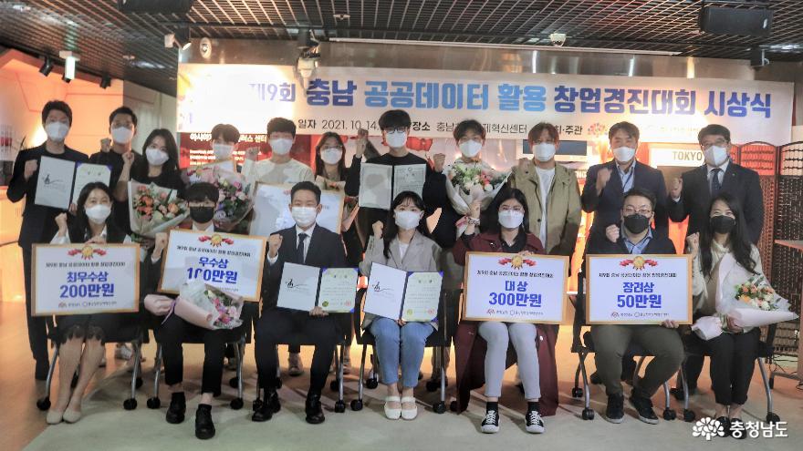 충남창조경제혁신센터, 제9회 충남 공공데이터 활용 창업경진대회 시상식 개최