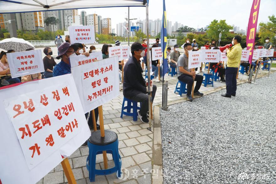 내포신도시 중흥아파트 입주민들 '뿔났다'