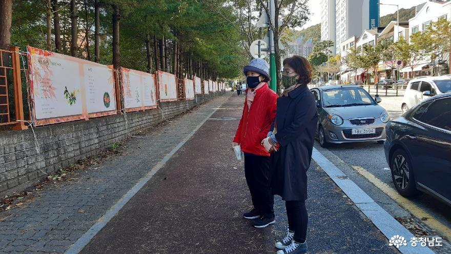 '시(詩), 가을을 물들이다', 계룡문인협회 걸개 시화전 '눈길'