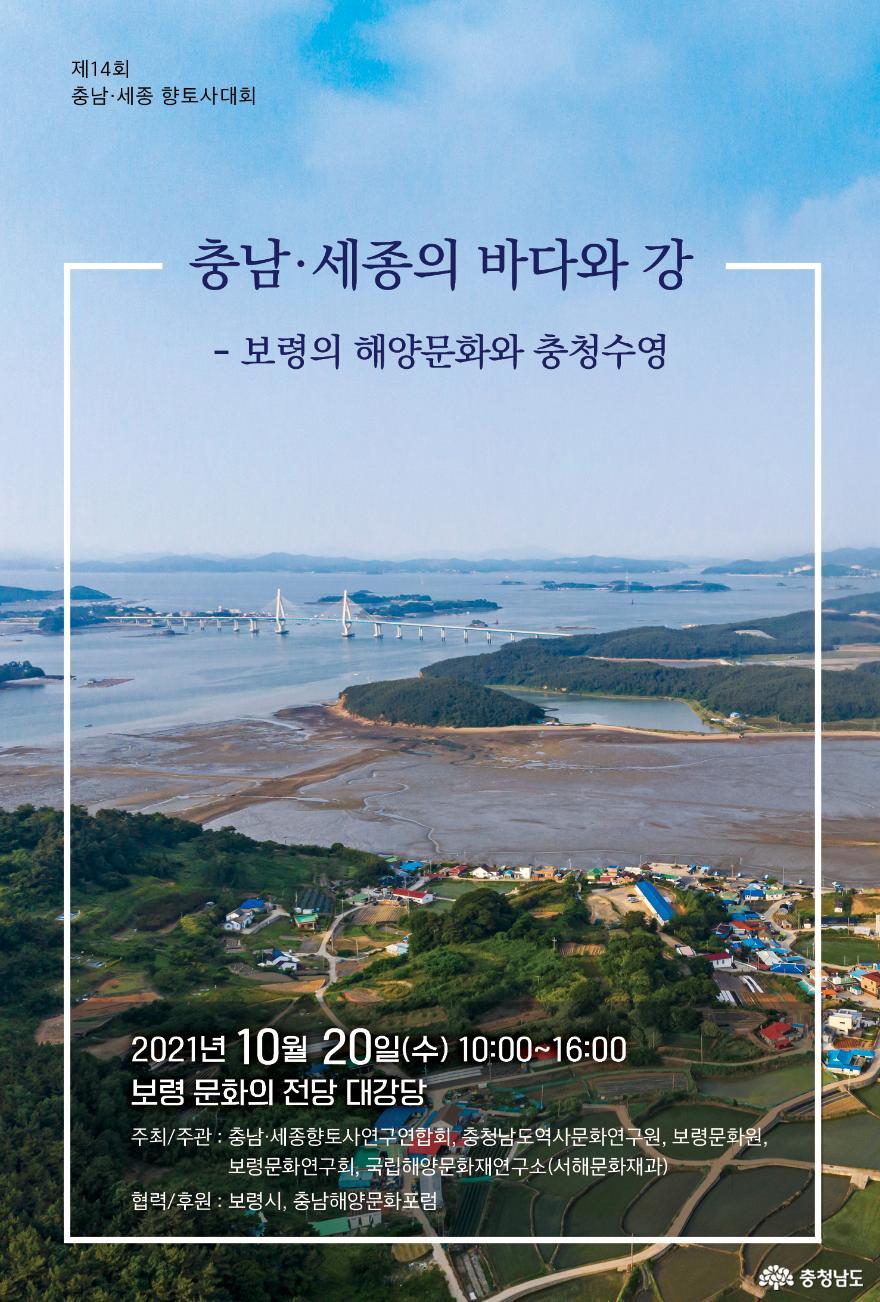 충남·세종 향토사 연구자들의 큰 잔치, 제14회 충남·세종 향토사 대회 열려