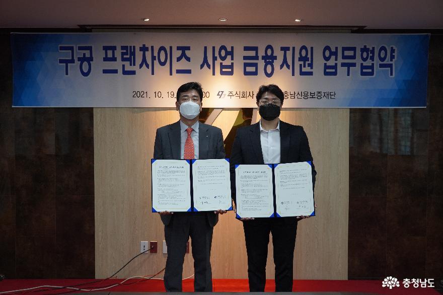 충남신용보증재단-㈜구공, 1억원 기부출연을 통한 업무협약 체결