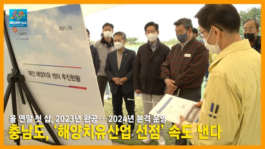 [NEWS]2021년 42회차 헤드라인뉴스