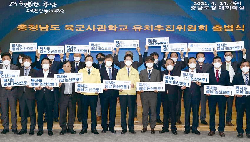 """道, 육사 유치 온힘…""""충남 논산 최적지"""""""