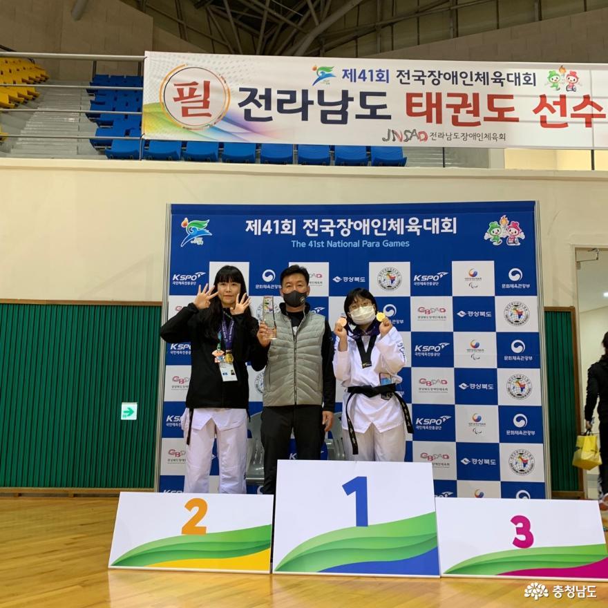 충남도청 태권도팀, 전국장애인체육대회 입상 '쾌거'