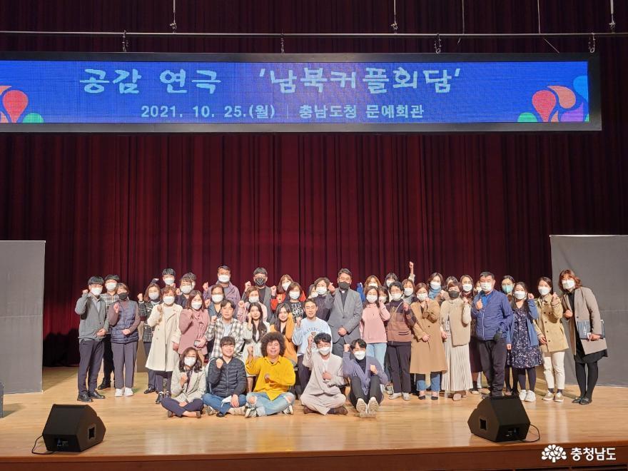 [생생뉴스]전국 최초 공감연극…북한이탈주민에 대한 차별·편견 없앤다
