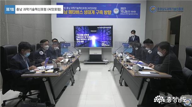 제7회 충남 과학기술혁신포럼(씨앗포럼) 개최