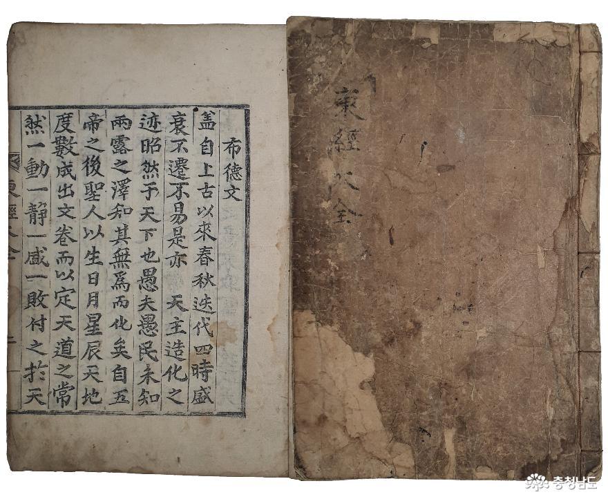 충남역사문화연구원, '동경대전'  最古 판본 유물공개 행사 가져