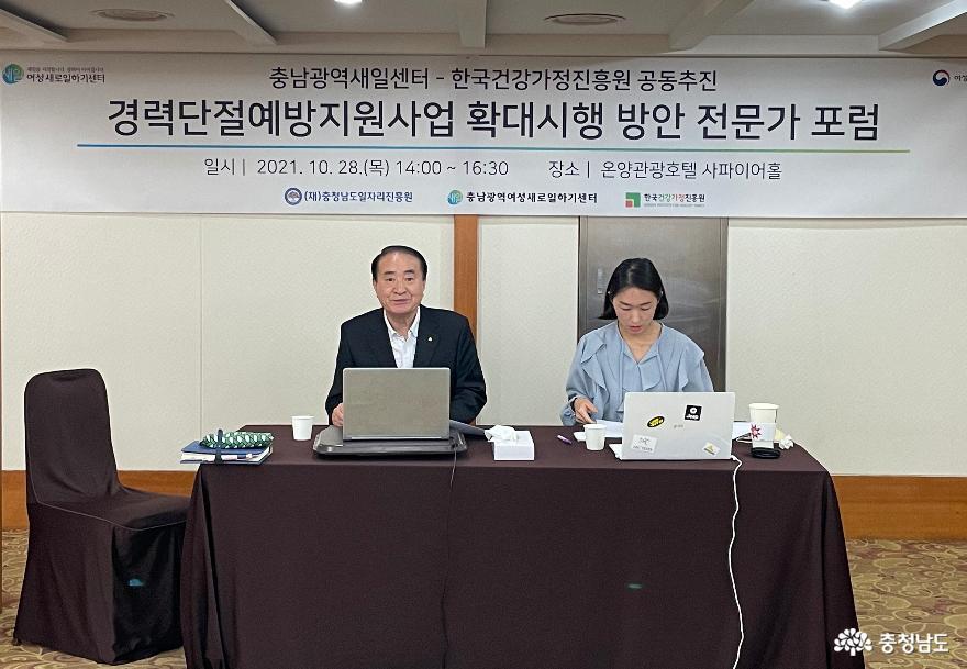 충남 경력단절예방지원사업 확대시행 방안 전문가포럼 개최