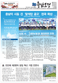 도정신문 886호