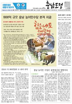 도정신문 876호