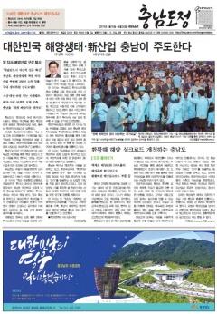 도정신문 846호