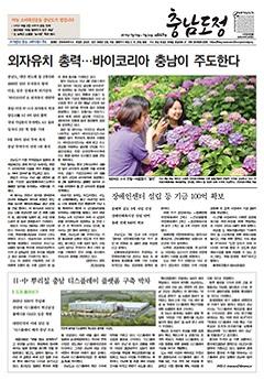 도정신문 849호