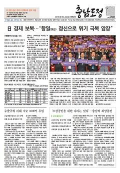도정신문 852호