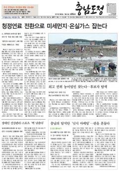 도정신문 854호