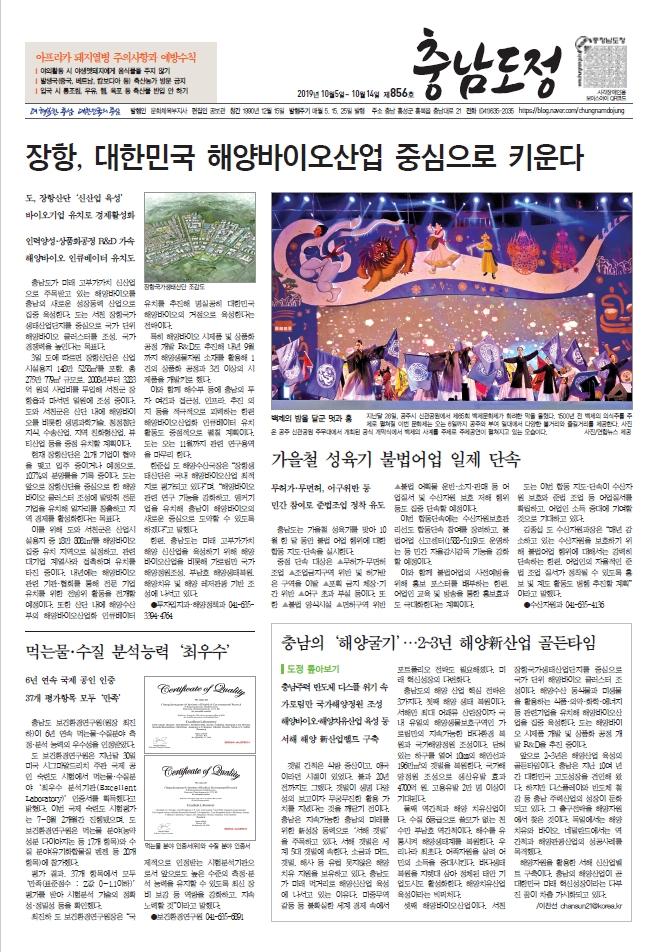 도정신문 856호