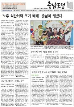 도정신문 859호