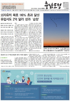 도정신문 860호