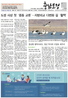도정신문 862호