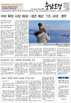 도정신문 863호