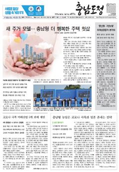 도정신문 877호