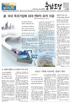도정신문 879호