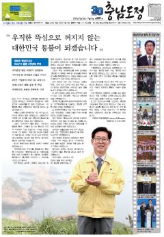 도정신문 881호