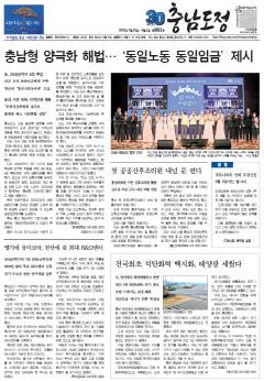 도정신문 882호