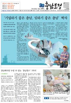 도정신문 887호