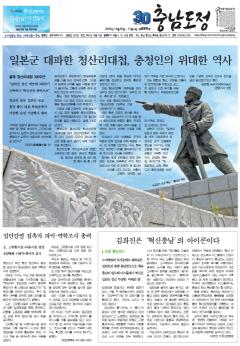 도정신문 889호