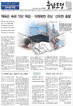 도정신문 896호