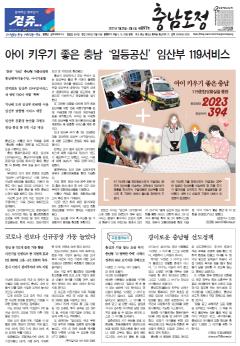 도정신문 897호