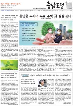 도정신문 899호