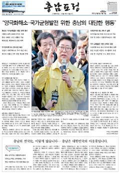 도정신문 906호