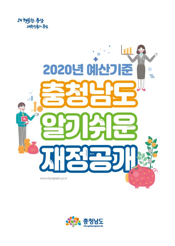 2020년 예산기준1