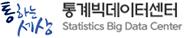 통계빅데이터센터