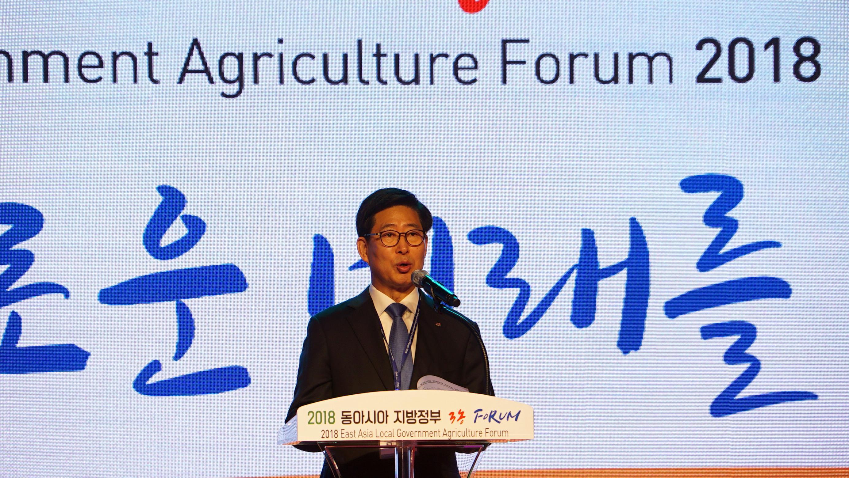 2018 동아시아 지방정부 3농포럼 개회식
